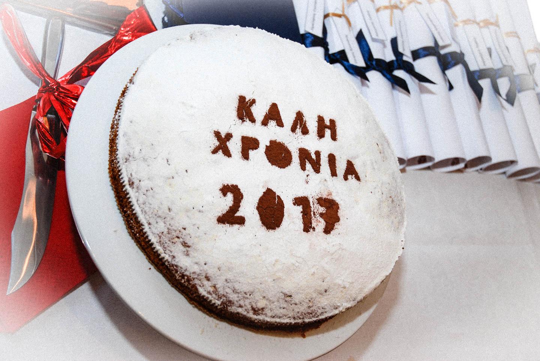 Πρωτοχρονιάτικη Πίτα Αθήνα 2017