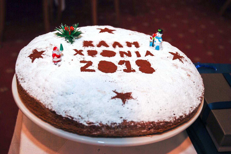 Πρωτοχρονιάτικη Πίτα Αθήνα 2018