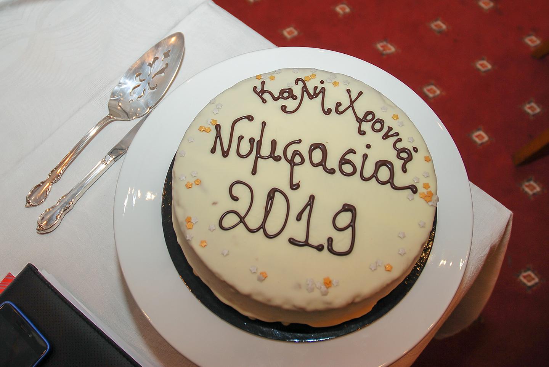 Πρωτοχρονιάτικη Πίτα Αθήνα 2019